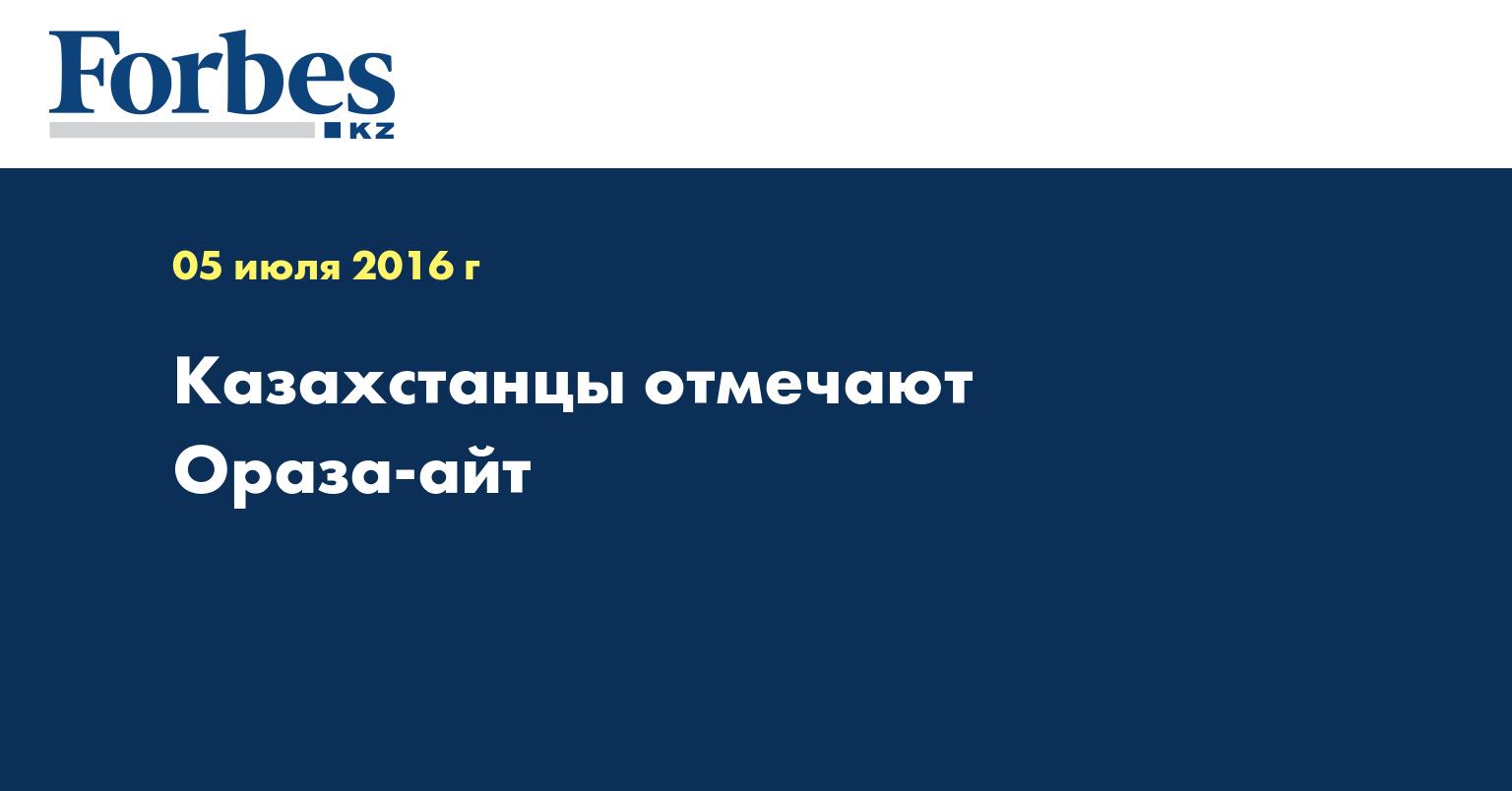 Казахстанцы отмечают Ораза-айт