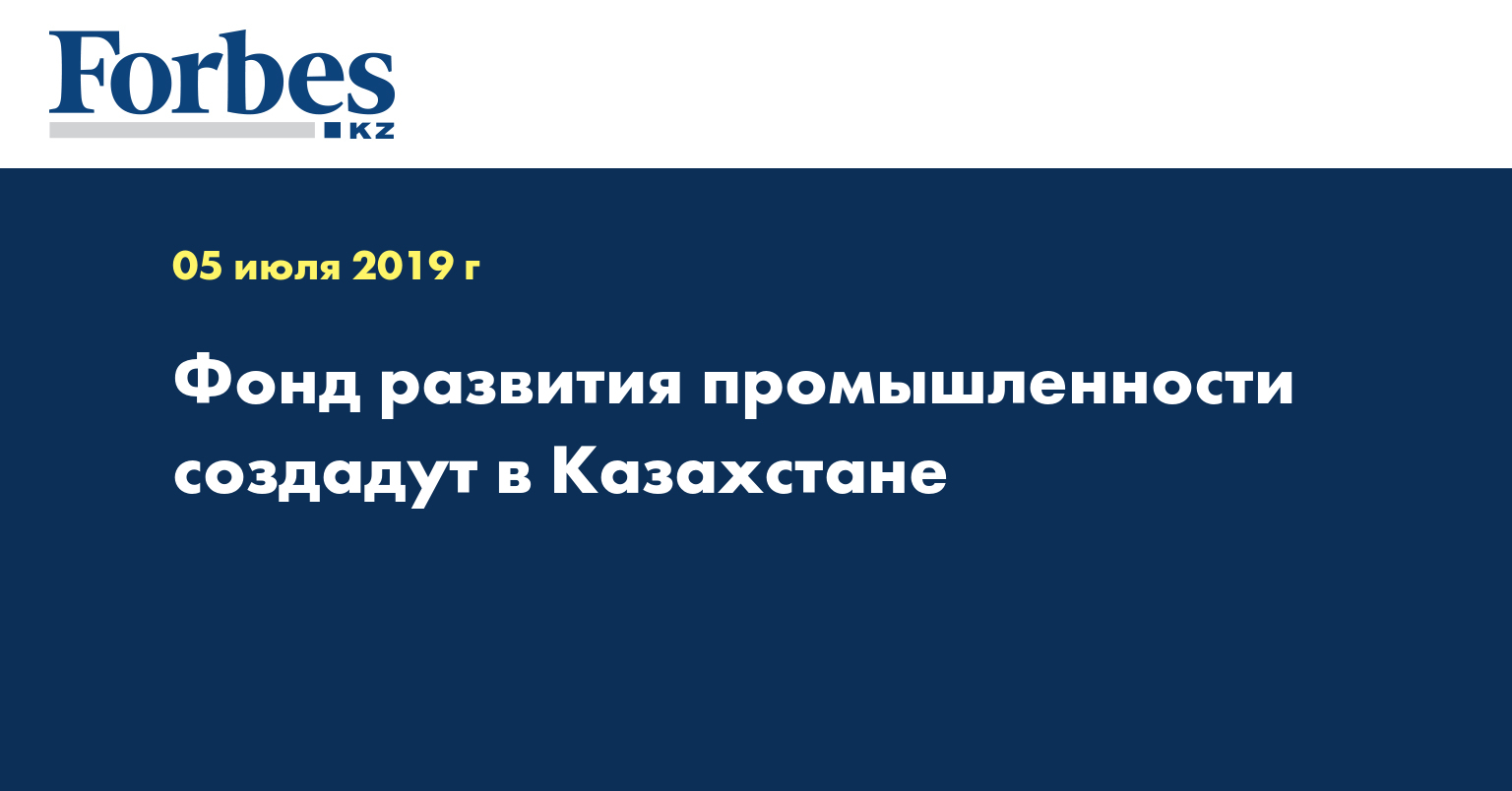 Фонд развития промышленности создадут в Казахстане