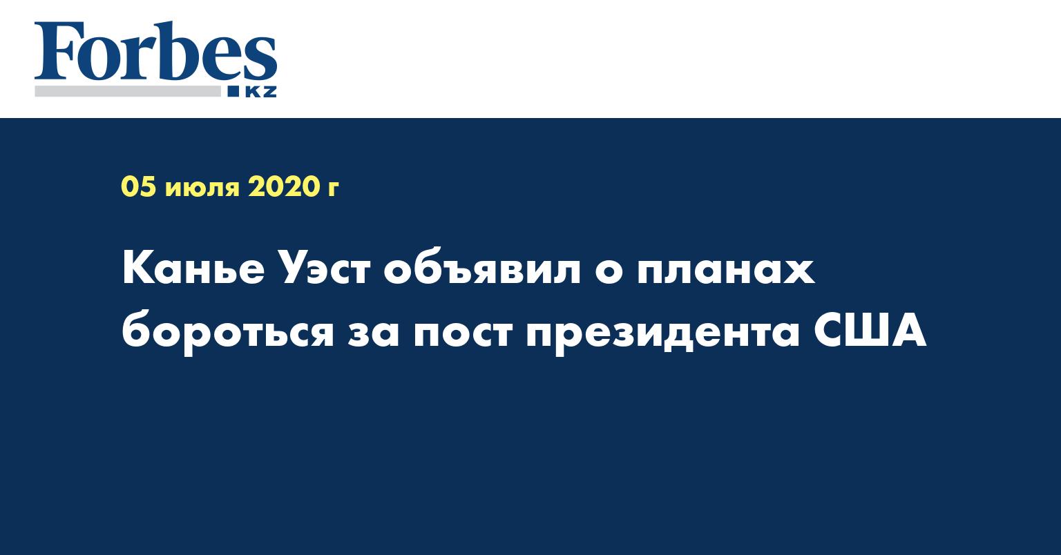 Канье Уэст объявил о планах бороться за пост президента США