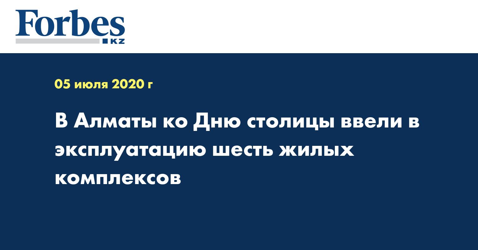 В Алматы ко Дню столицы ввели в эксплуатацию шесть жилых комплексов
