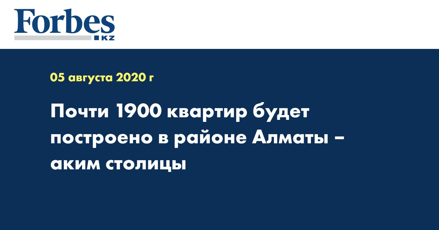 Почти 1900 квартир будет построено в районе Алматы – аким столицы