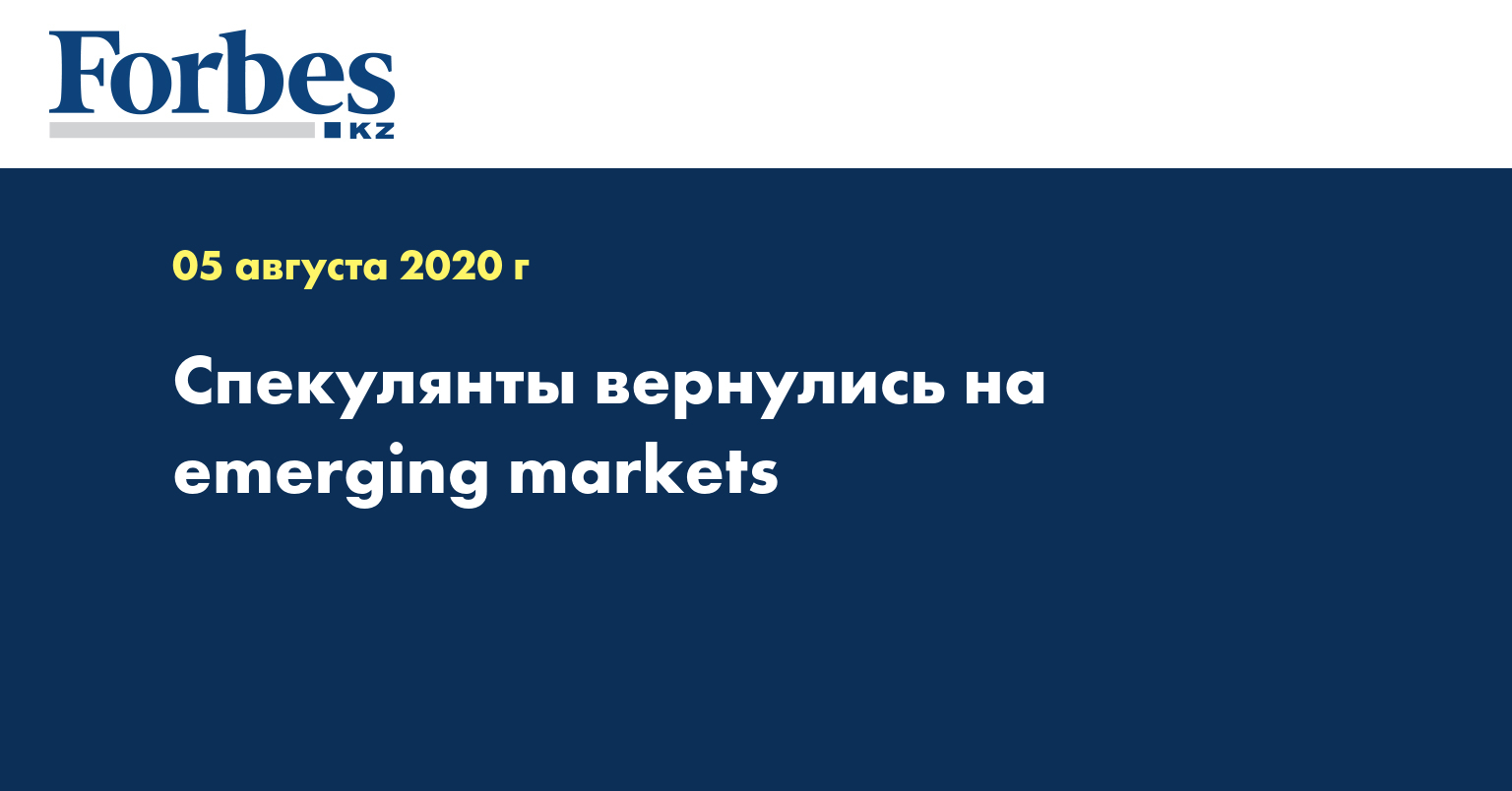 Спекулянты вернулись на emerging markets