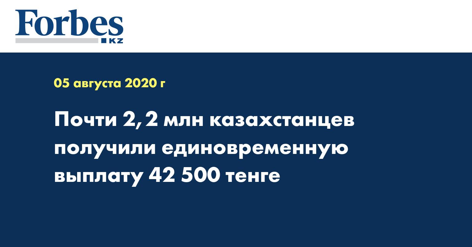 Почти 2,2 млн казахстанцев получили единовременную выплату 42 500 тенге