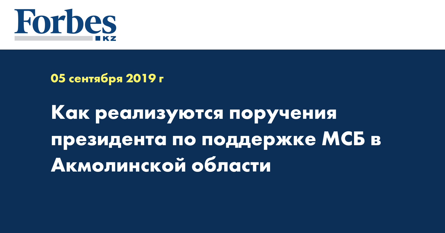 Как реализуются поручения президента по поддержке МСБ в Акмолинской области