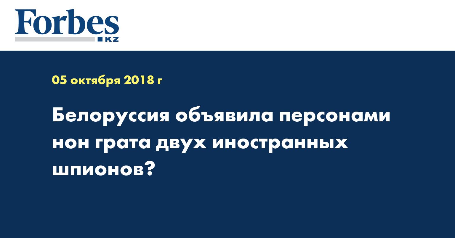 Белоруссия объявила персонами нон грата двух иностранных шпионов