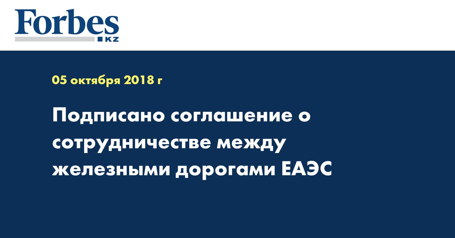Подписано соглашение о сотрудничестве между железными дорогами ЕАЭС