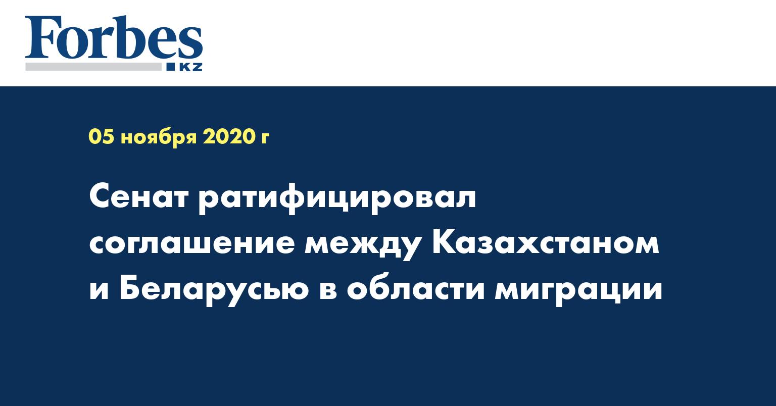 Сенат ратифицировал соглашение между Казахстаном и Беларусью в области миграции