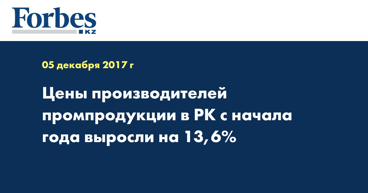 Цены производителей промпродукции в РК с начала года выросли на 13,6%