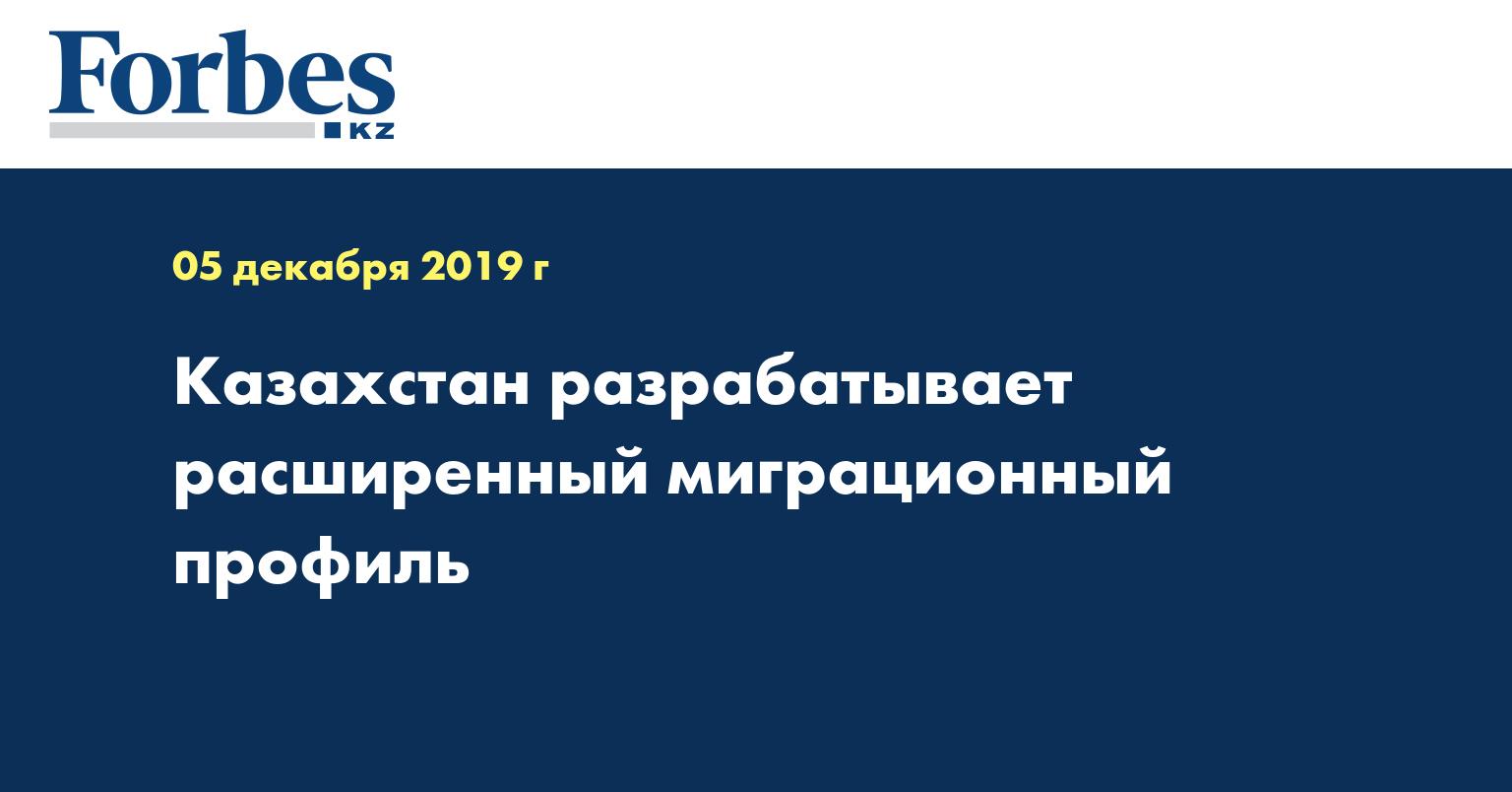 Казахстан разрабатывает расширенный миграционный профиль