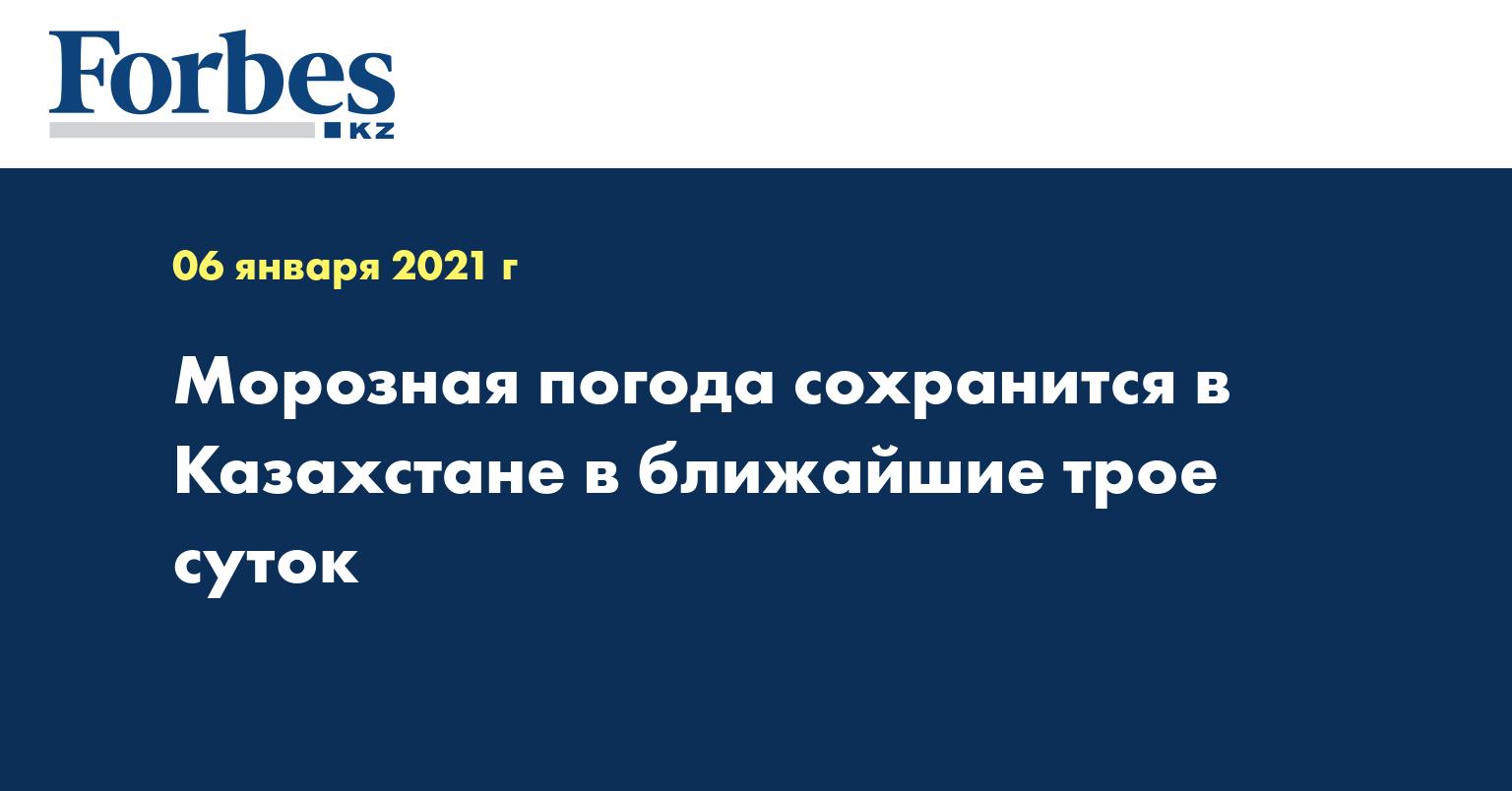 Морозная погода сохранится в Казахстане в ближайшие трое суток