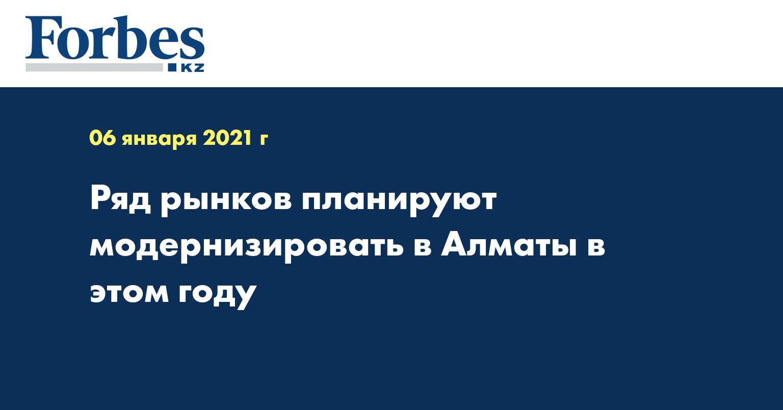 Ряд рынков планируют модернизировать в Алматы в этом году