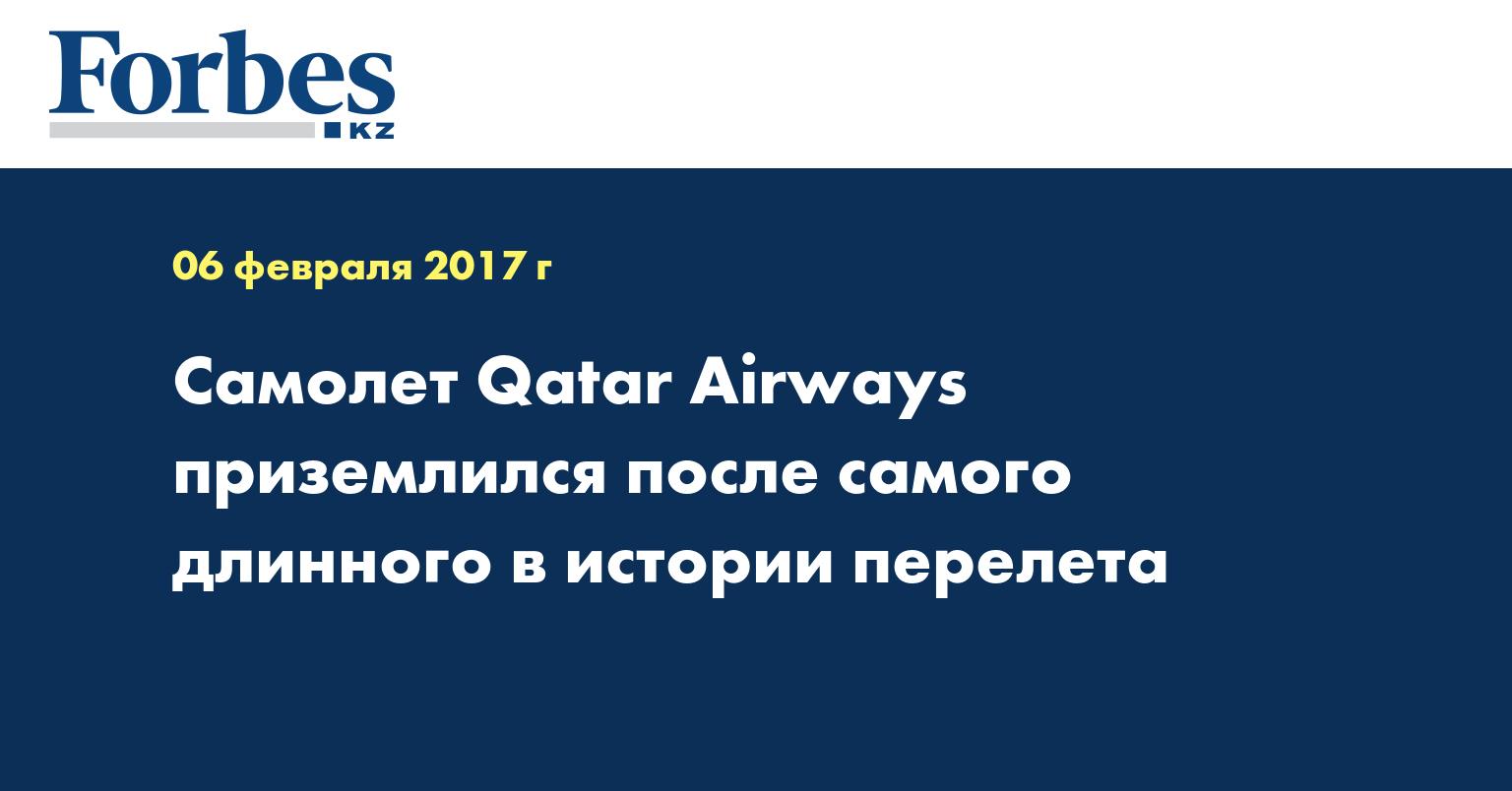 Самолет Qatar Airways приземлился после самого длинного в истории перелета