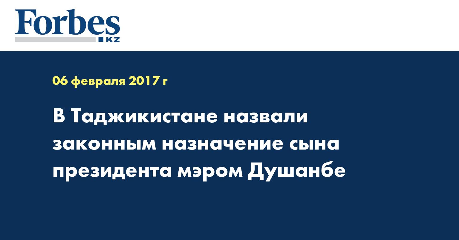 В Таджикистане назвали законным назначение сына президента мэром Душанбе