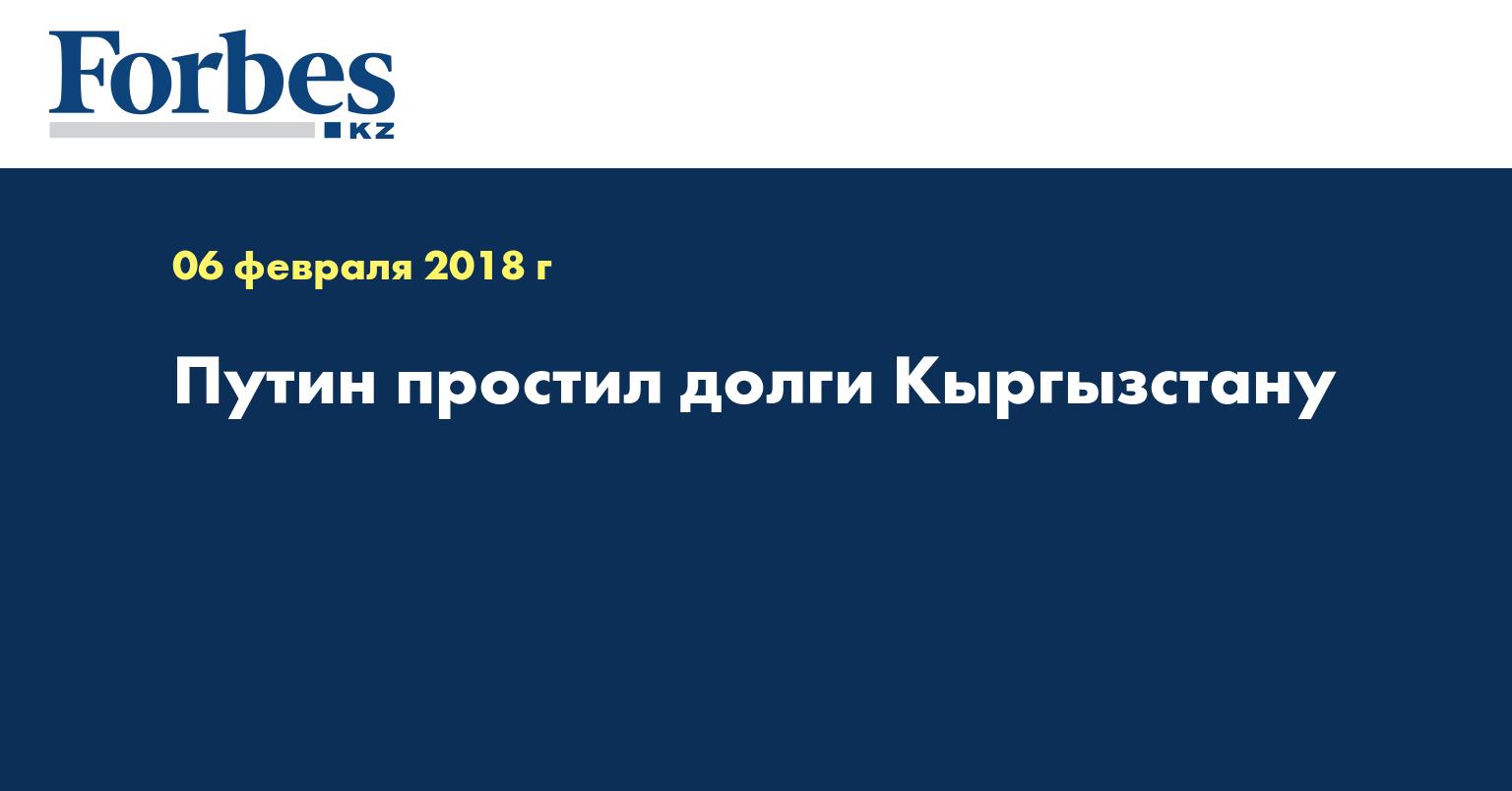 Путин простил долги Кыргызстану