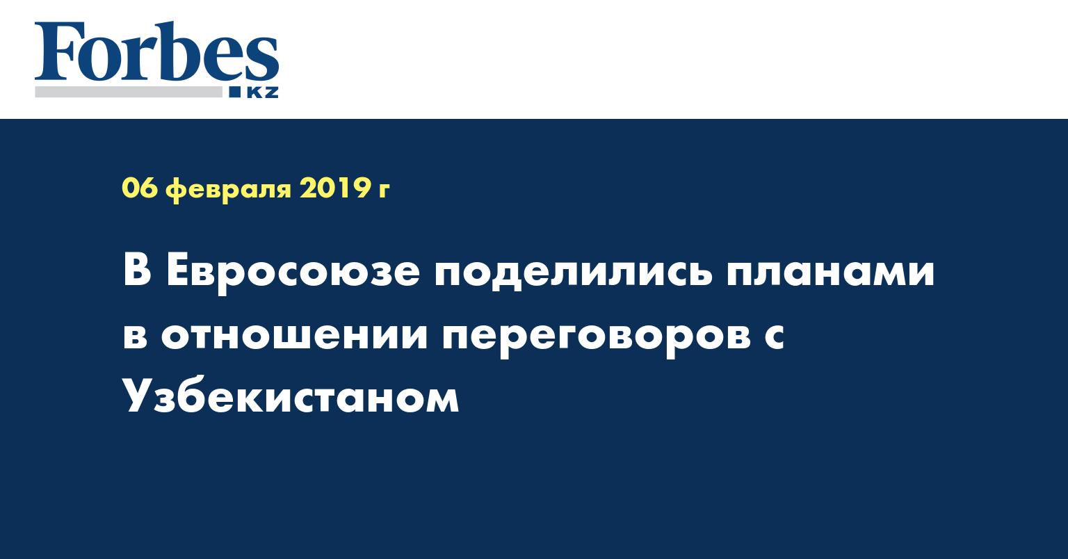 В Евросоюзе поделились планами в отношении переговоров с Узбекистаном