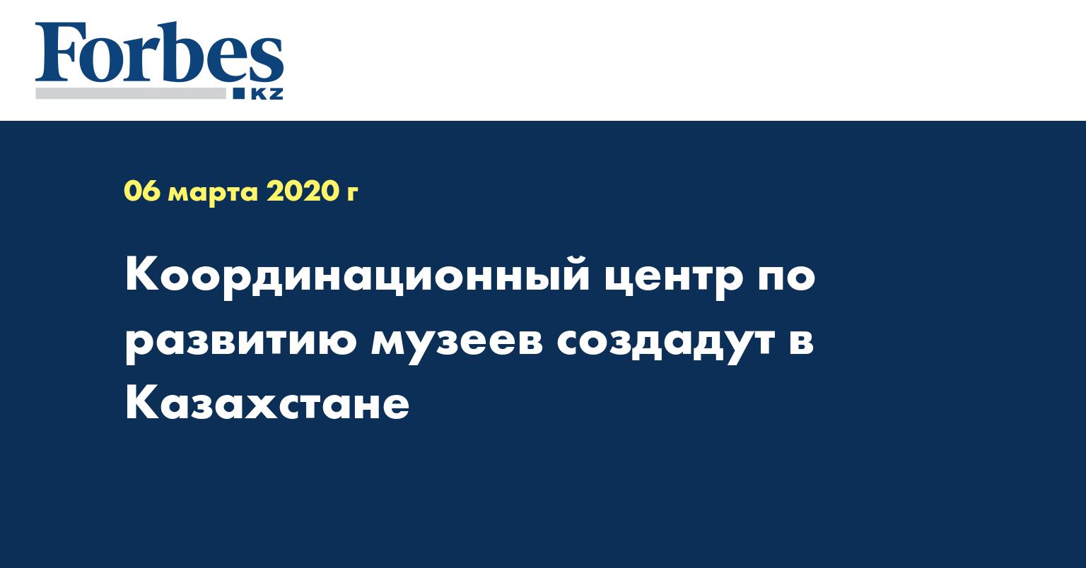 Координационный центр по развитию музеев создадут в Казахстане