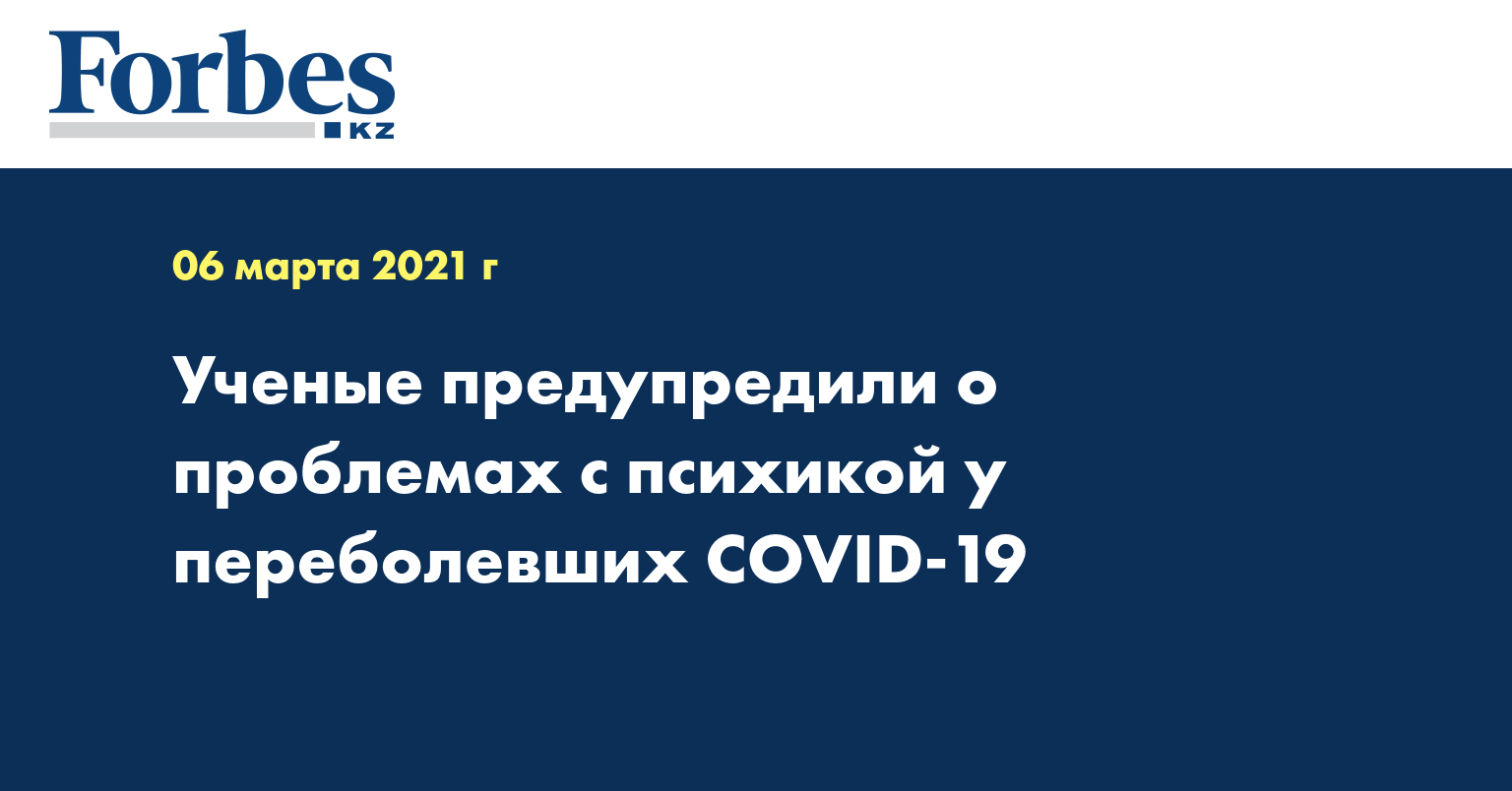 Ученые предупредили о проблемах с психикой у переболевших COVID-19