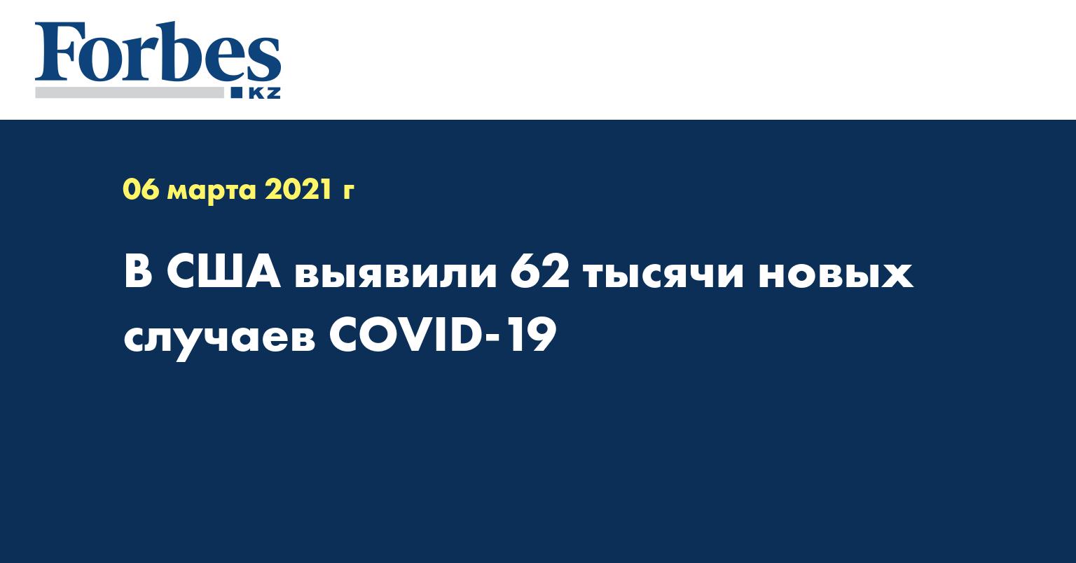 В США выявили 62 тысячи новых случаев COVID-19