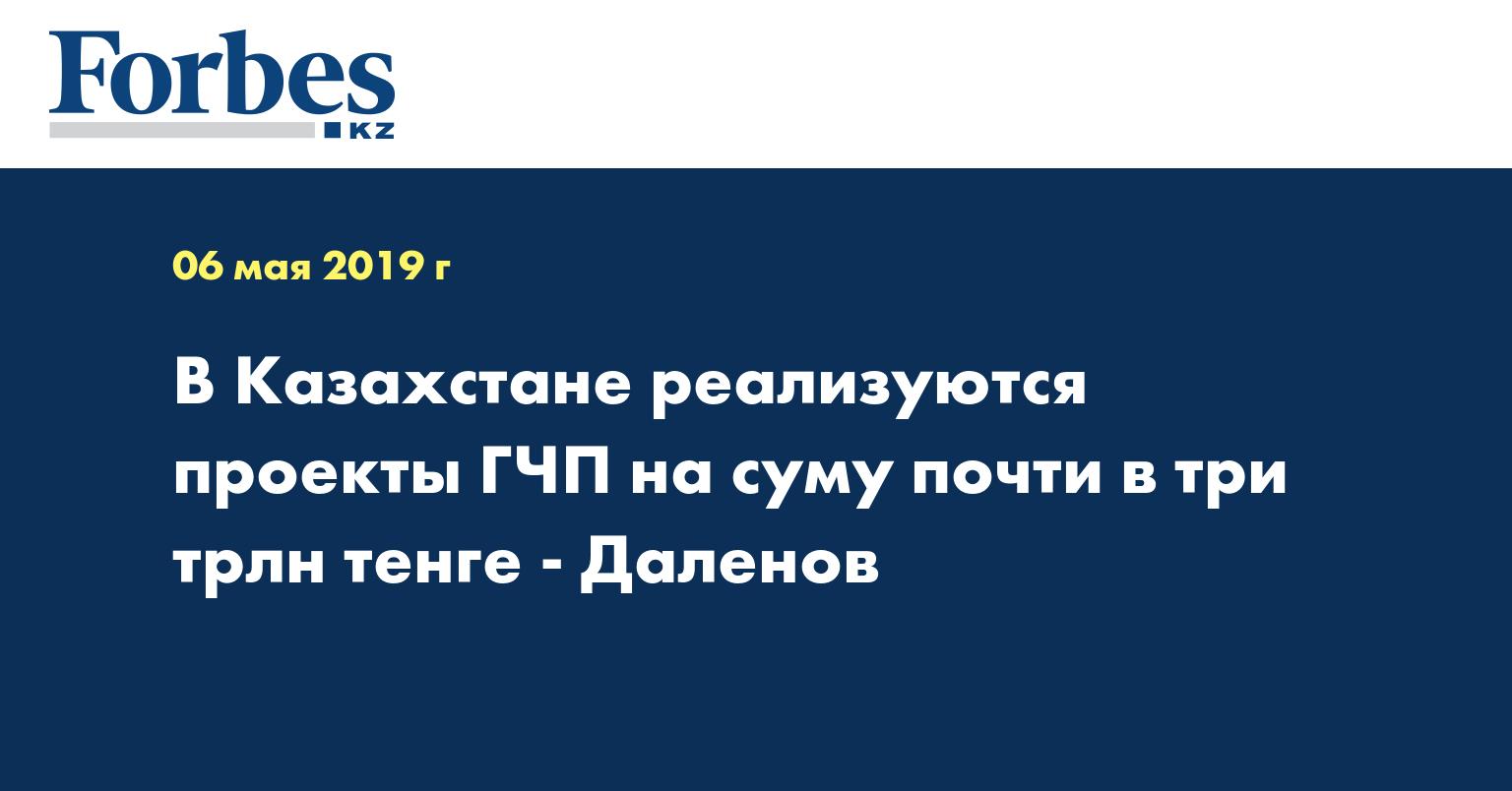 В Казахстане реализуются проекты ГЧП на сумму почти 3 трлн тенге - Даленов