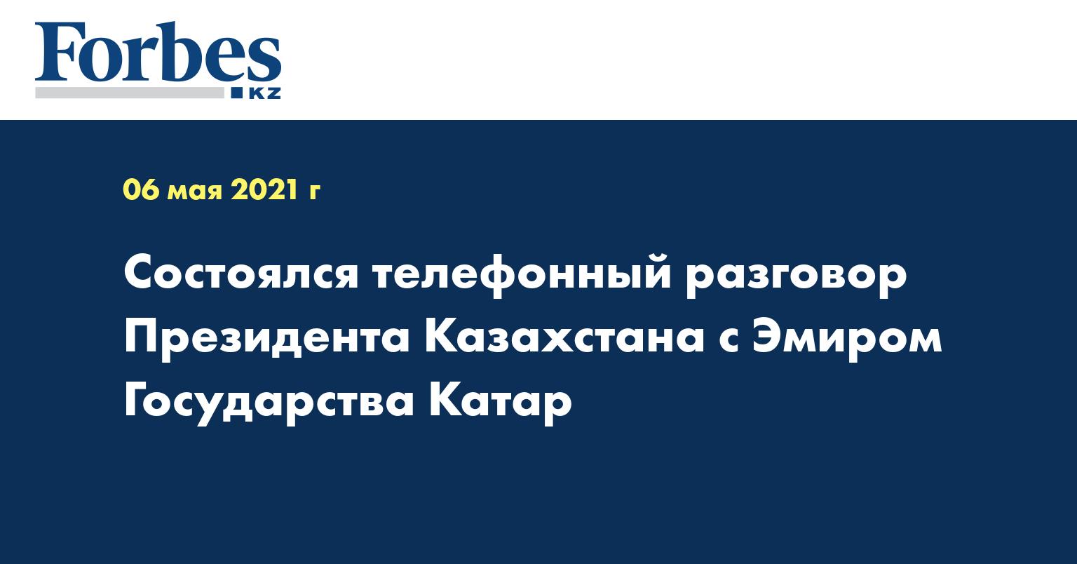 Состоялся телефонный разговор Президента Казахстана с Эмиром Государства Катар
