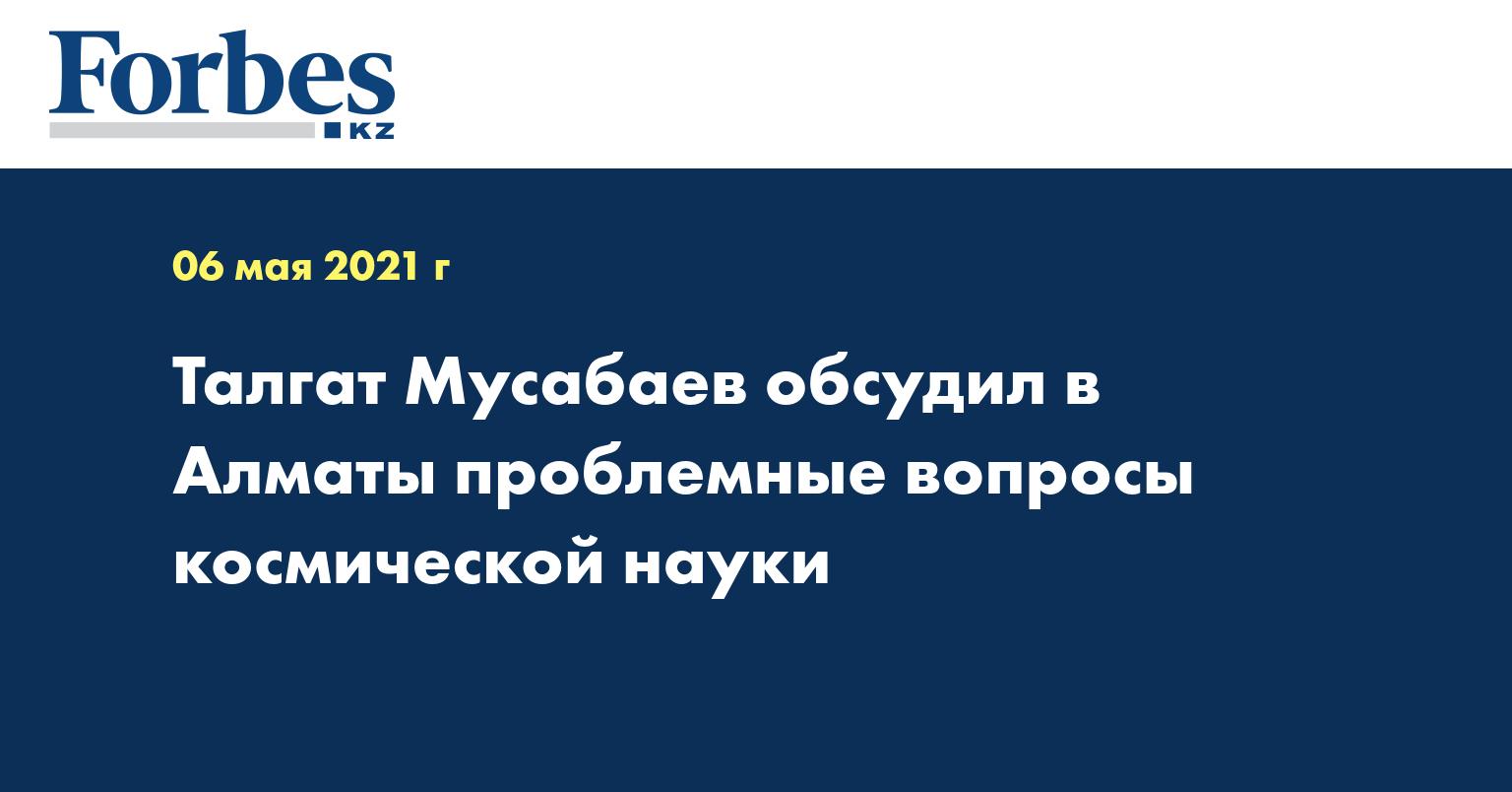 Талгат Мусабаев обсудил в Алматы проблемные вопросы космической науки
