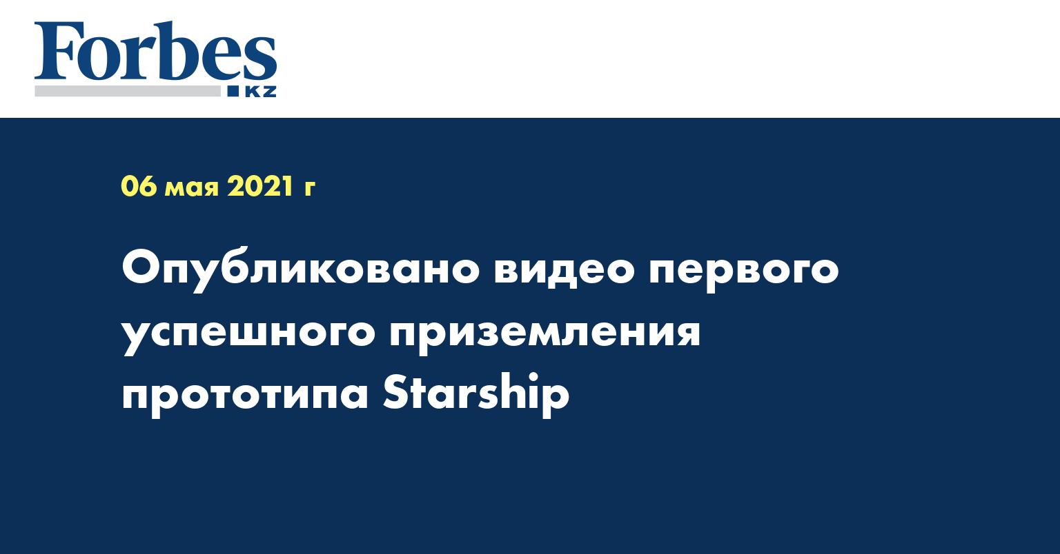 Опубликовано видео первого успешного приземления прототипа Starship
