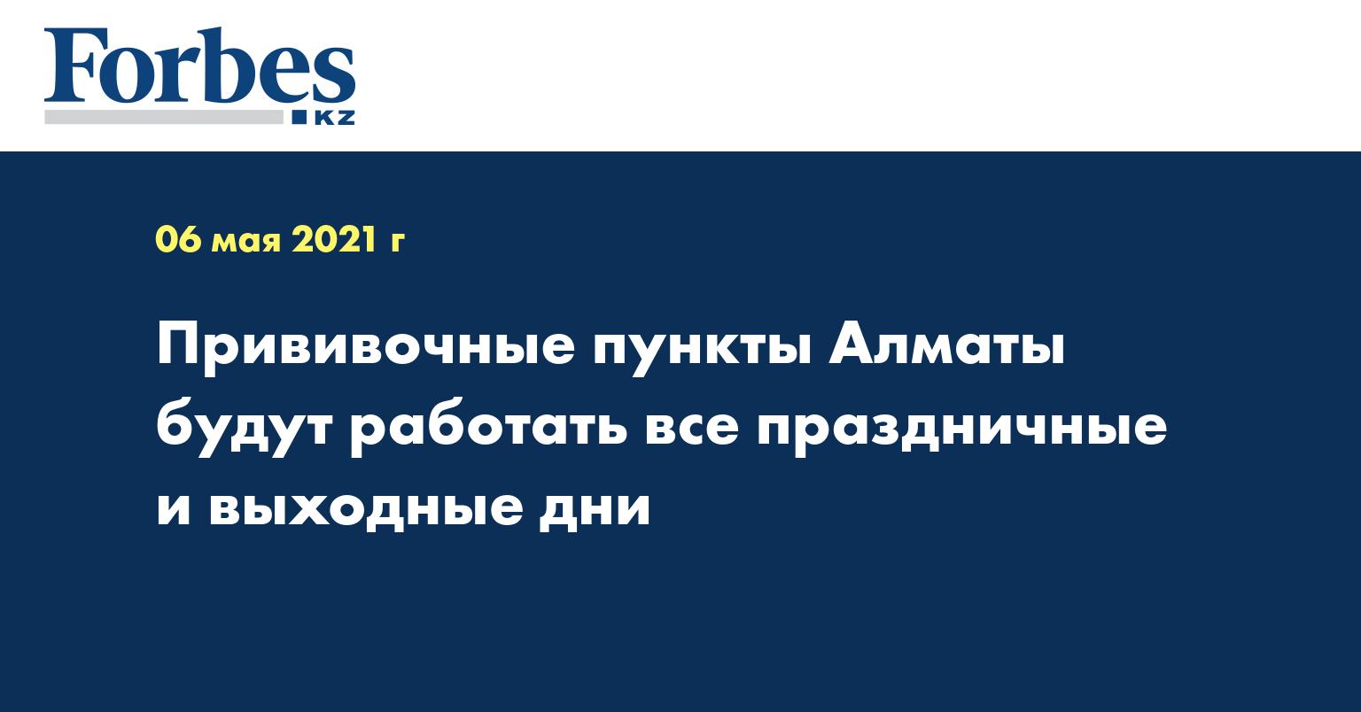 Прививочные пункты Алматы будут работать все праздничные и выходные дни