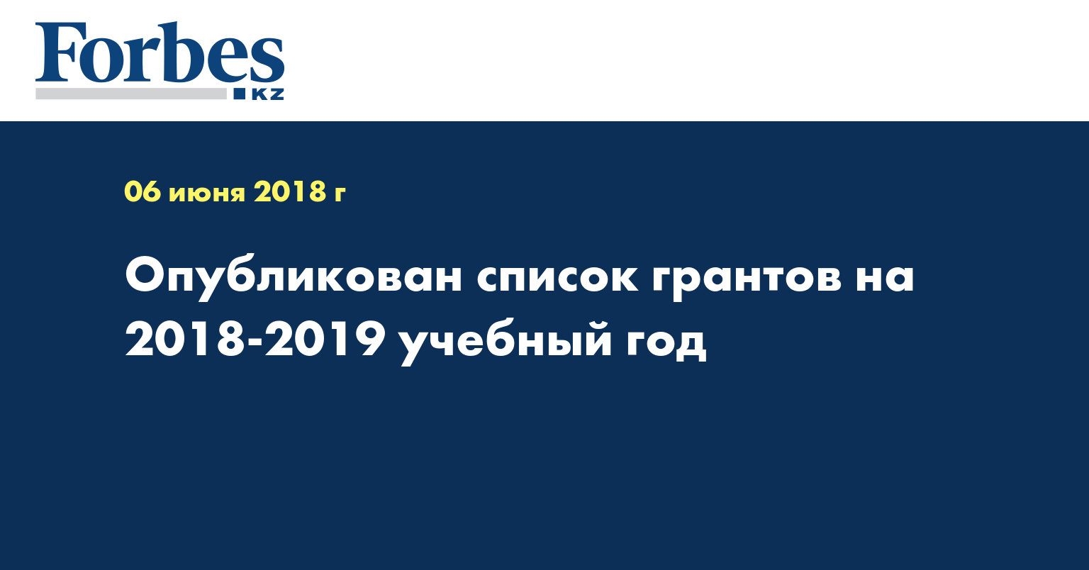 Опубликован список грантов на 2018-2019 учебный год