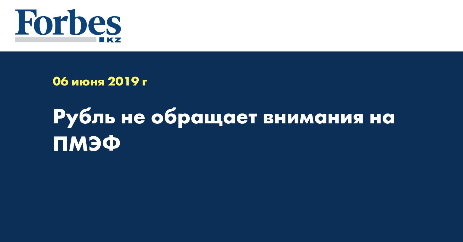 Рубль не обращает внимания на ПМЭФ