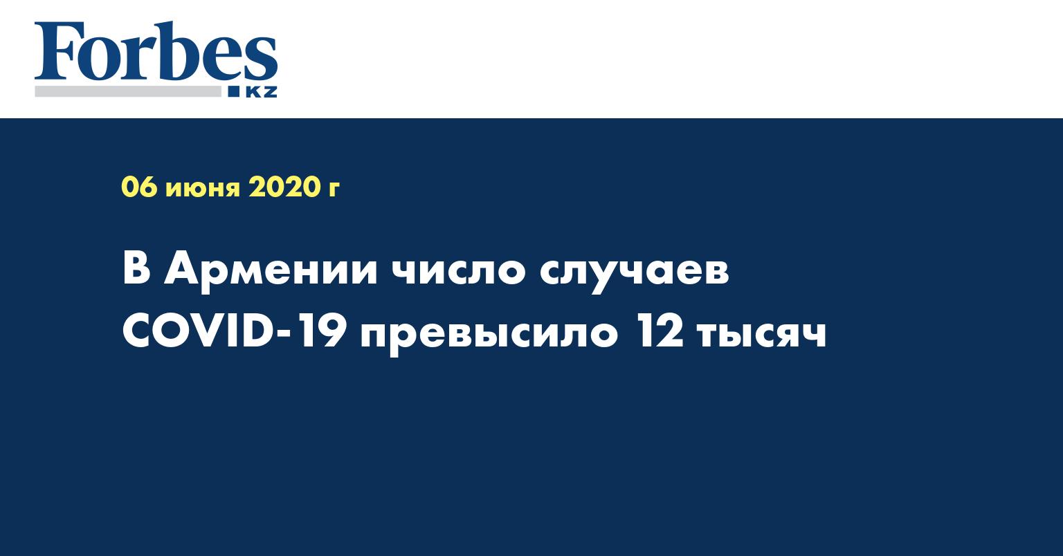 В Армении число случаев COVID-19 превысило 12 тысяч