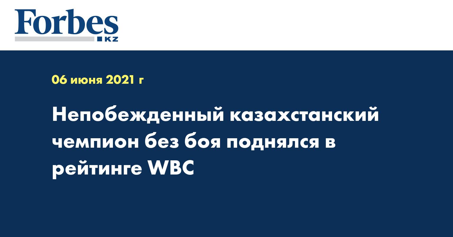 Непобежденный казахстанский чемпион без боя поднялся в рейтинге WBC