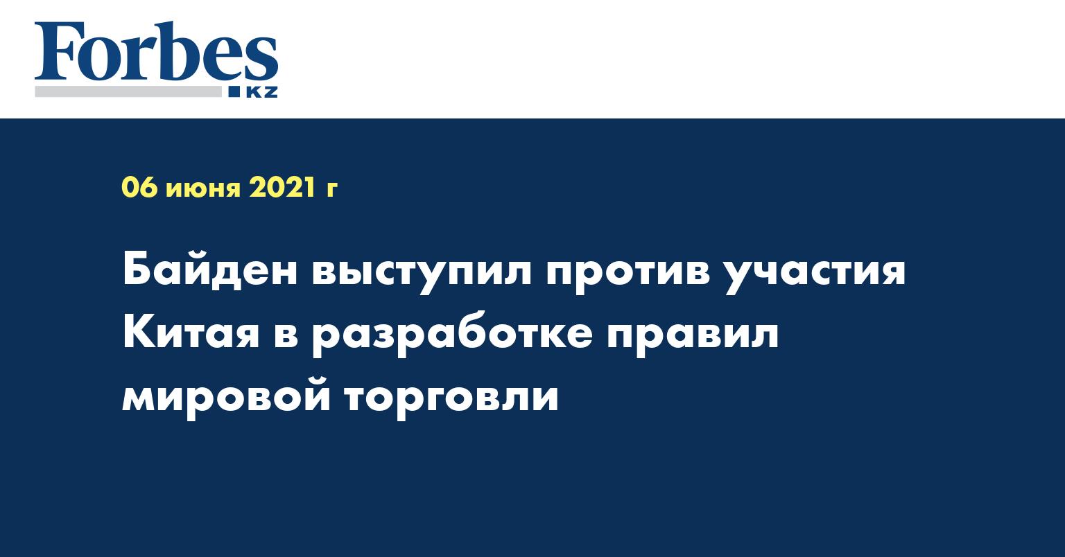 Байден выступил против участия Китая в разработке правил мировой торговли