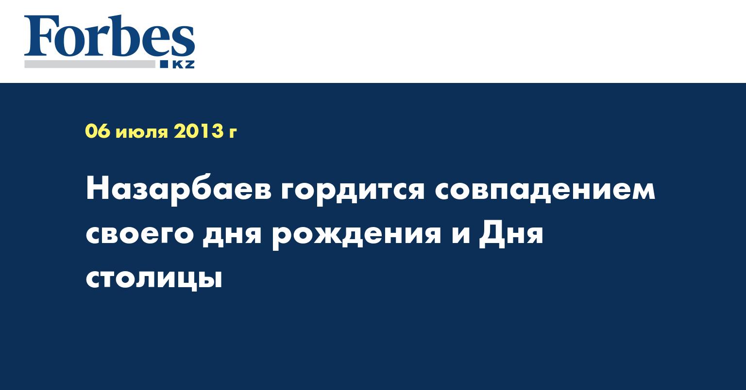 Назарбаев гордится совпадением своего дня рождения и Дня столицы
