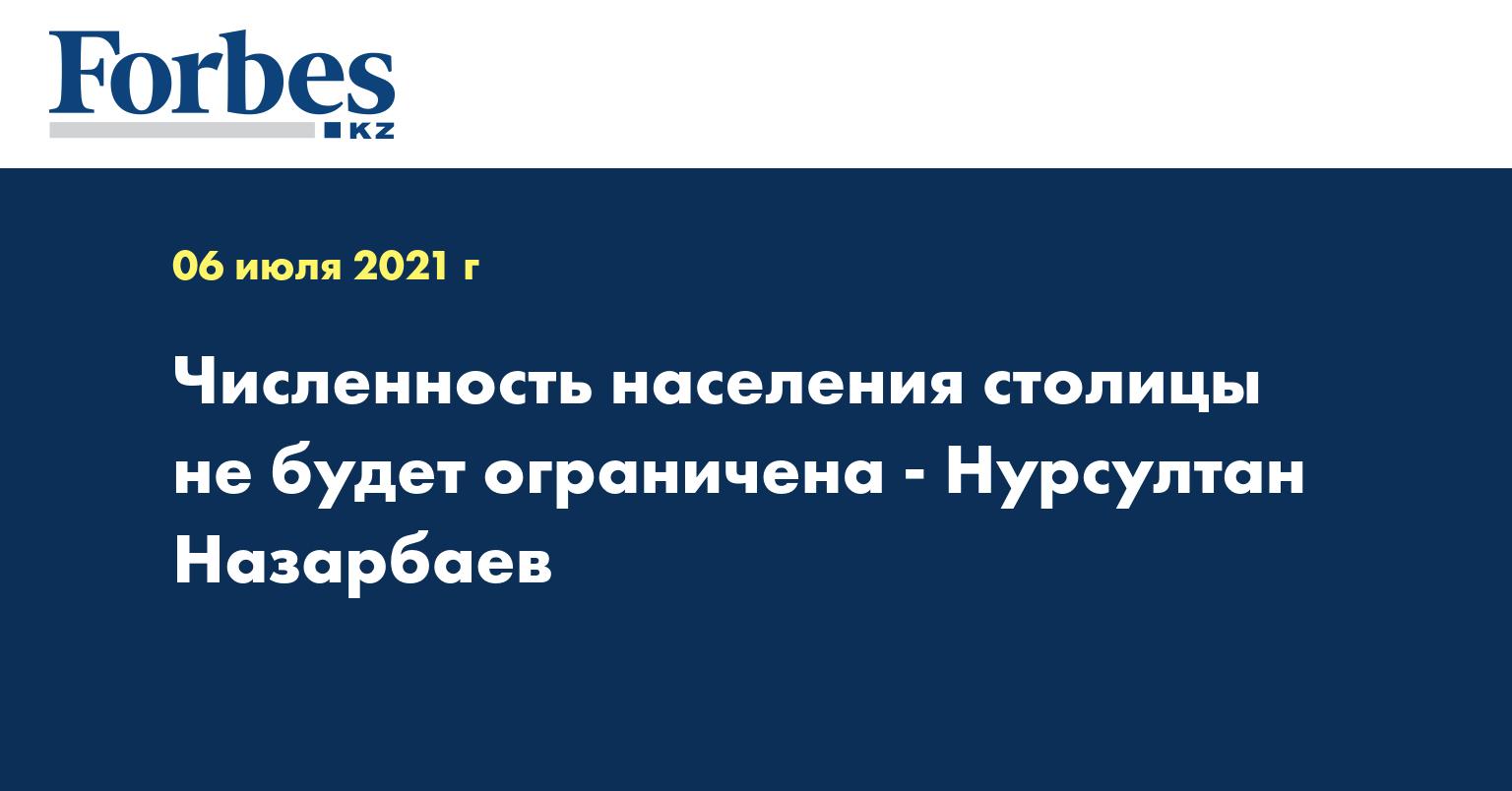 Численность населения столицы не будет ограничена - Нурсултан Назарбаев