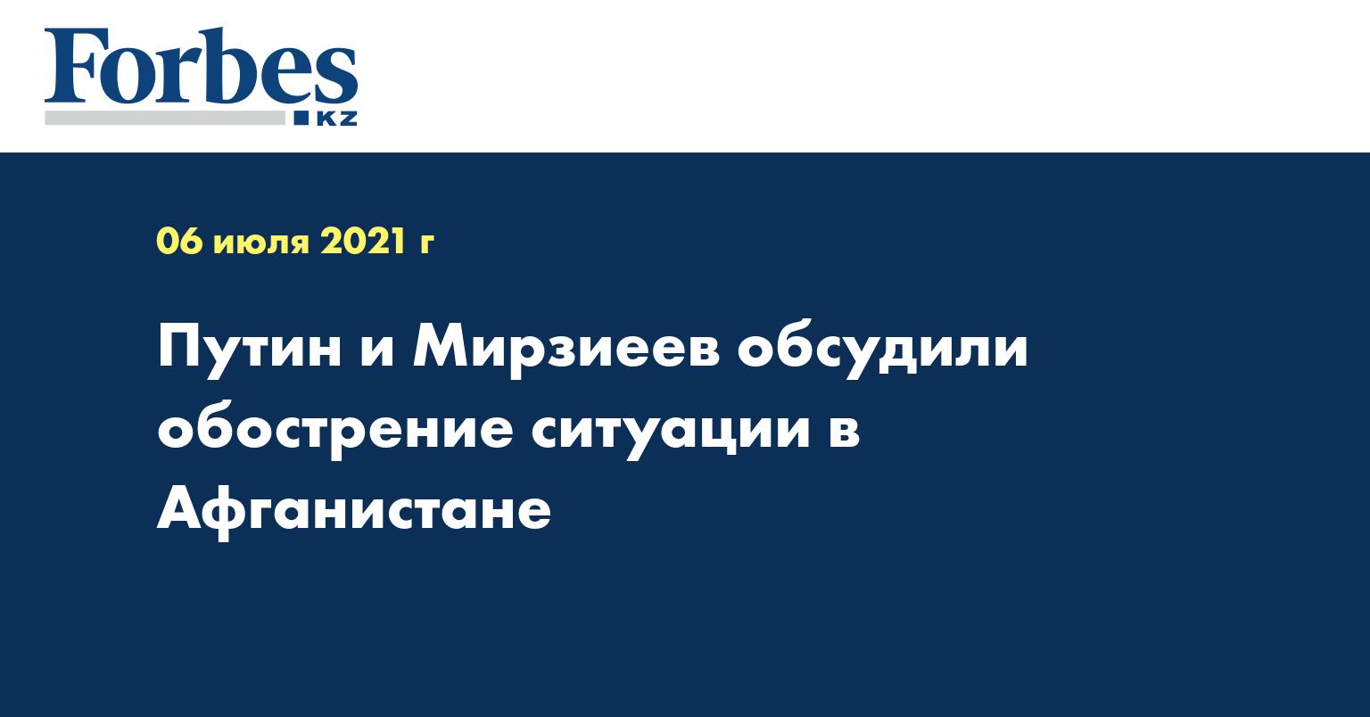 Путин и Мирзиеев обсудили обострение ситуации в Афганистане