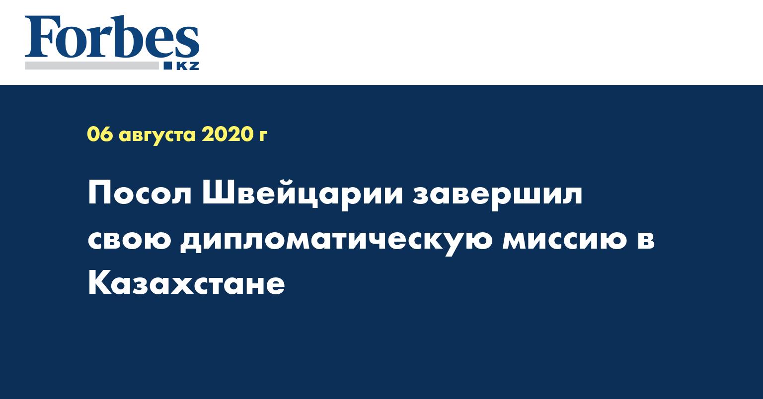 Посол Швейцарии завершил свою дипломатическую миссию в Казахстане