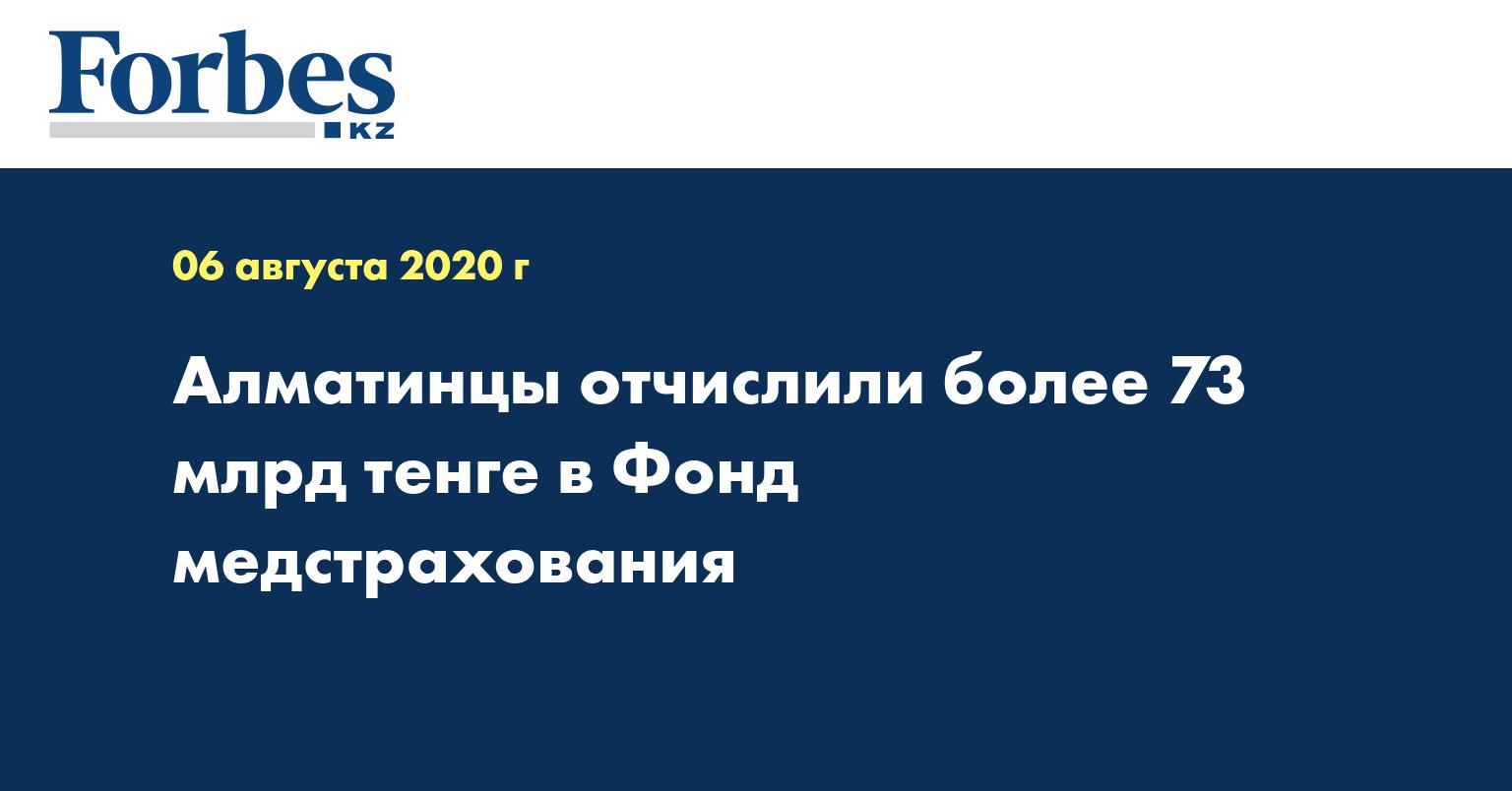 Алматинцы отчислили более 73 млрд тенге в Фонд медстрахования
