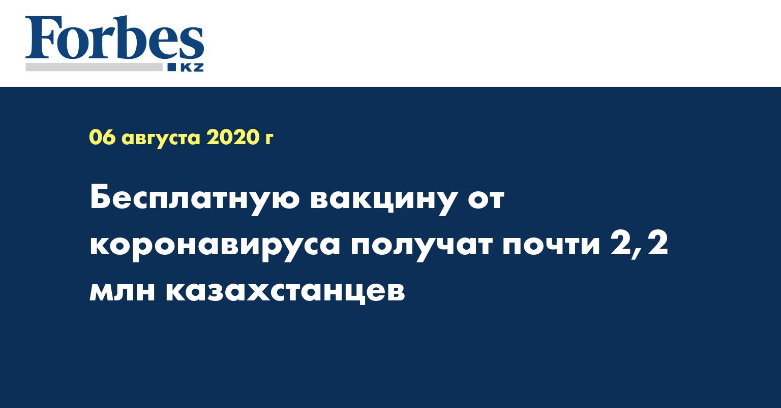 Бесплатную вакцину от коронавируса получат почти 2,2 млн казахстанцев