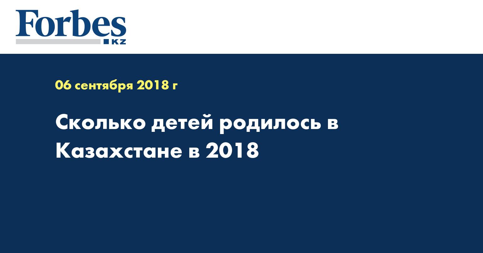 Сколько детей родилось в Казахстане в 2018