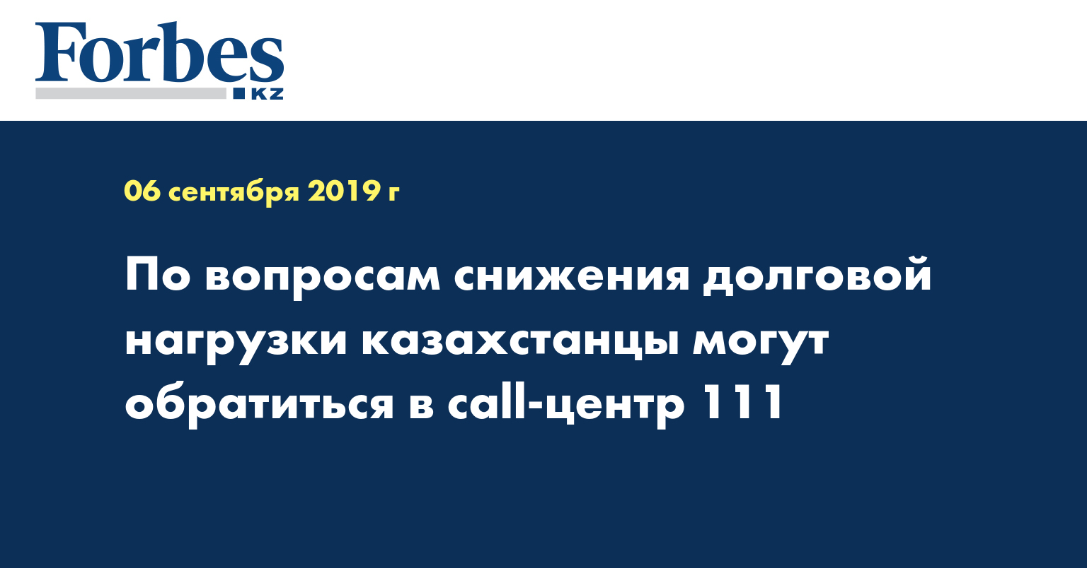 По вопросам снижения долговой нагрузки казахстанцы могут обратиться в call-центр 111