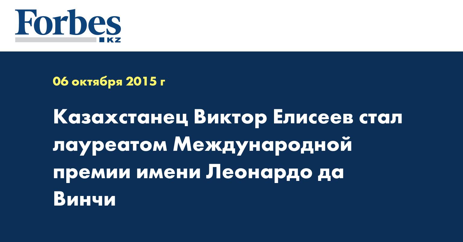 Казахстанец Виктор Елисеев стал лауреатом Международной премии имени Леонардо да Винчи