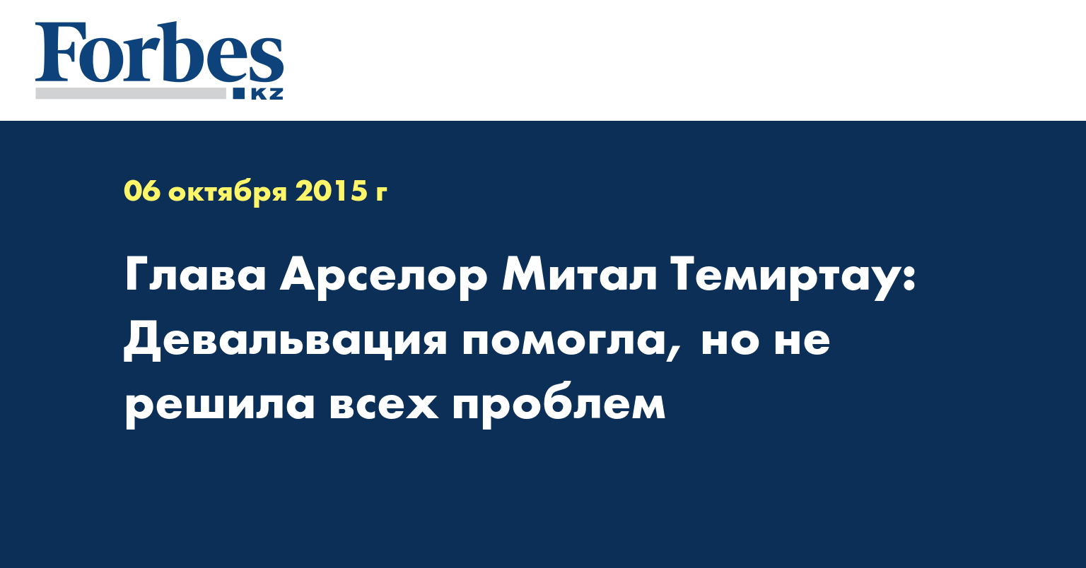 Глава Арселор Митал Темиртау: Девальвация помогла, но не решила всех проблем