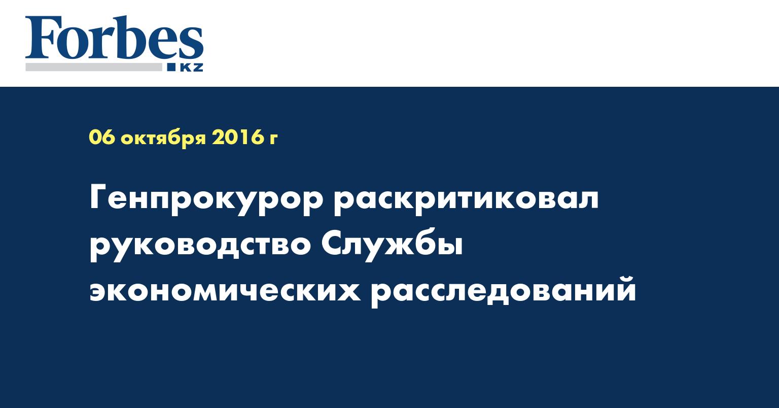 Генпрокурор раскритиковал руководство Службы экономических расследований