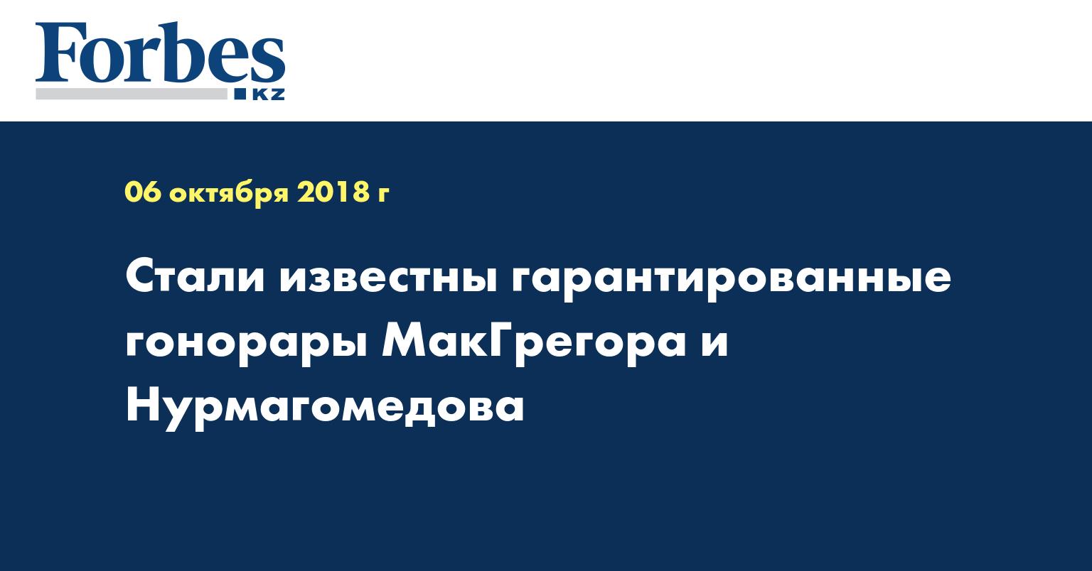 Стали известны гарантированные гонорары МакГрегора и Нурмагомедова