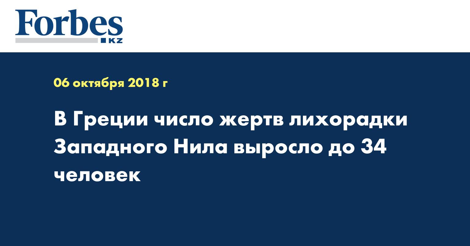 В Греции число жертв лихорадки Западного Нила выросло до 34 человек
