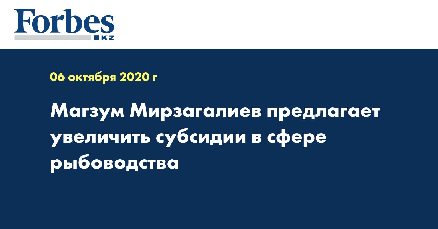 Магзум Мирзагалиев предлагает увеличить субсидии в сфере рыбоводства