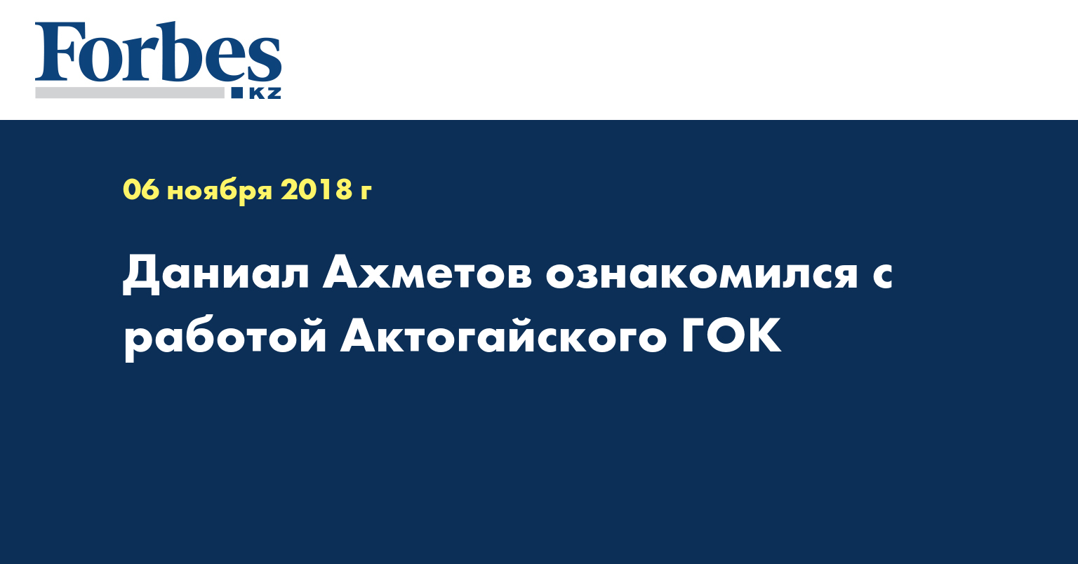 Даниал Ахметов ознакомился с работой Актогайского ГОК