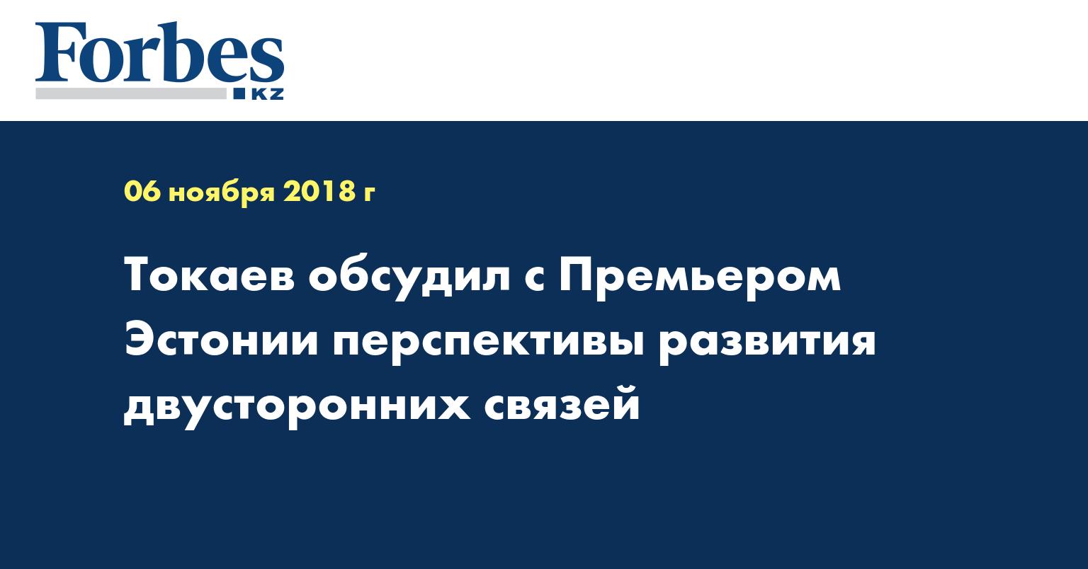 Токаев обсудил с Премьером Эстонии перспективы развития двусторонних связей
