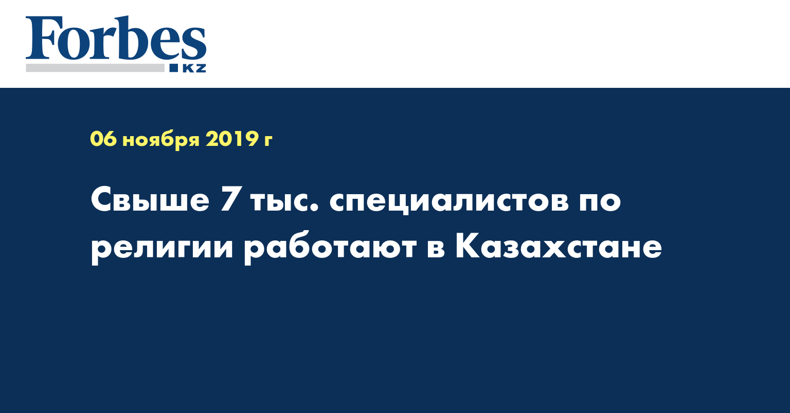 Свыше 7 тыс. специалистов по религии работают в Казахстане
