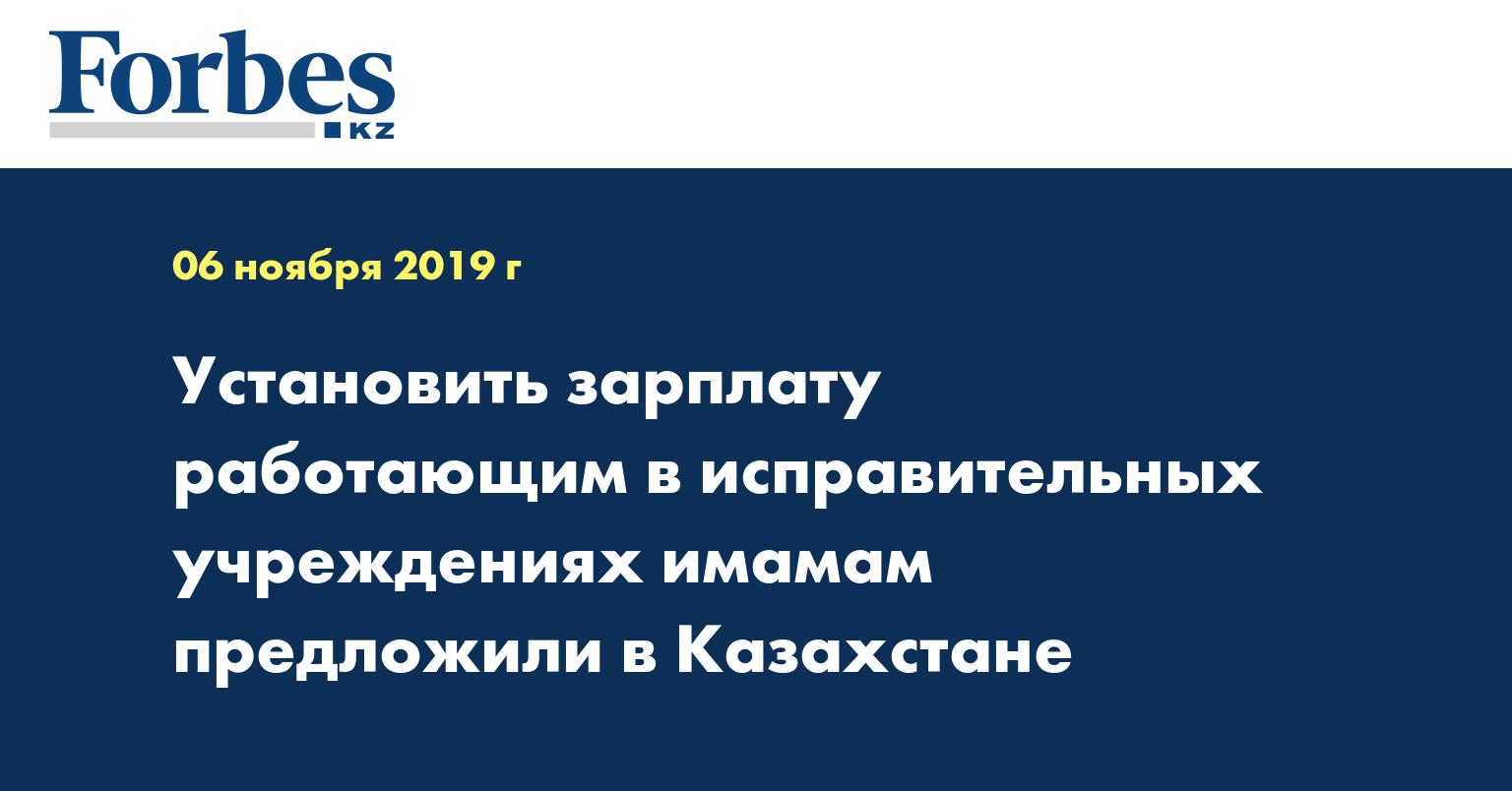 Установить зарплату работающим в исправительных учреждениях имамам предложили в Казахстане